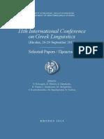 ICGL_11.pdf.pdf