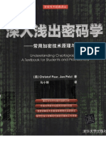 《深入浅出密码学——常用加密技术原理与应用》