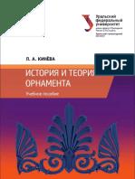 История орнамента УрФУ