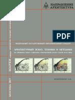 kozhevnikov_eskiz