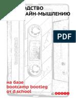 Design Thinking Manual Bootleg RUS