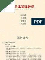 374408318-第五课-文学体阅读教学-pptx.pptx