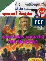 137 - مدينه الذئاب
