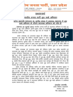 BJP_UP_News_05_______20_JULY_2019