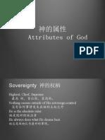 02-2 Attributes of God - CN