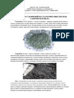 Промышленное Производство Глауконит-сапропеле-меловых Натуральных Удобрений