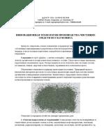 Инновационная Технология Производства Чистящих Средств Из Глауконита