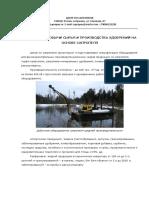 КП - Предприятие Добычи и Переработки Сапропеля 168 Тыс. т в Год