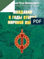 Молдавия в Годы Второй Мировой Войны - П. Шорников