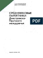 Средневековые памятники Днестровско-Прутского междуречья