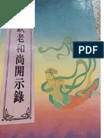 廣欽老和尚開示錄 - Guang Qin Monk Buddhism Lesson (in Chinese Mandarin)