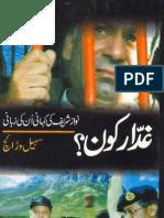 Ghaddar Kon