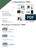 Catalogue Tork