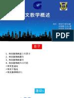 TAJUK 1- 作文教学概述.pptx
