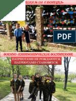 Патриотическое воспитание в МОУ № 138