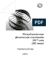 3_etap_2017_theoretical_problems.pdf