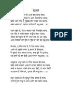 Madhushala