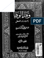 wfah-alwfa-bakhbar-dar-alm-als-1-ar_ptiff