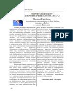 Творческий Конкурс Добропримечательности АлматыЖурнал Азербайджанская Школа