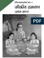 Hindi Book Valmiki Ramayan Part I by Gita Press
