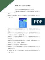 353822256-评析中国教师的教学录像.docx