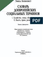 Э.БЕНВЕНИСТ - СЛОВАРЬ ИНДОЕВРОПЕЙСКИХ СОЦИАЛЬНЫХ ТЕРМИНОВ