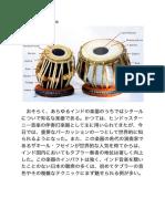 民族楽器1-3