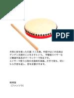 民族楽器10-11