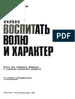 Рувинский Л. - Как воспитать волю и характер, 1988.pdf