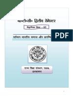 samaj.pdf