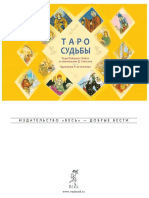 Tayson D Taro Sudby Unikalnaya Sistema Express-gadania SPb IG Ves 2018