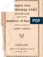 ThiruppaadalThokuppuPart1