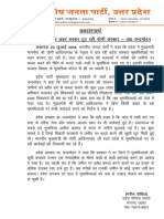 BJP_UP_News_01_______23_JULY_2019