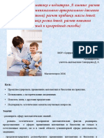 Приложение математики в педиатрии
