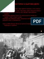 Megalos Mastoras i Njegovo Delo
