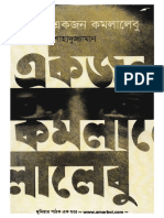 Ekjon Komola Lebu (Bangla Novel) By Shahaduzzaman