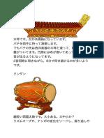 民族楽器22-23