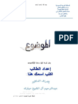 نموذج بحث تخرج نسخة Pdf