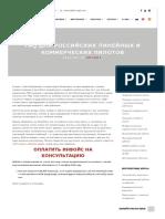 FAQ для российских линейных и коммерческих пилотов - SkyEagle Aviation Academy - 2018.pdf