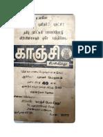 Athivaradar Vaibhavam