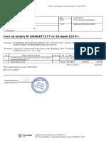 BILOUT-ddf6deb7-77ba-4ef6-8adb-f40c7d26a0b6-24072019