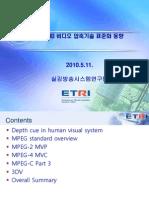 2-3_MPEG의 3D 비디오 압축기술 표준화 동향(TTA)