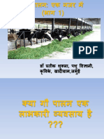 gau palan in hindi.pdf