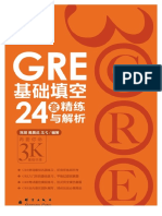 GRE Test Guide