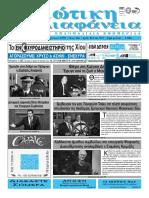 Εφημερίδα Χιώτικη Διαφάνεια Φ.970