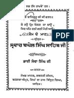 Kaum Dey Maan Sriyut Sardar Baghel Singh Sahib Ji - Bhai Sewa Singh Ji
