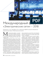 Событие. Международный форум «Электрические сети» – 2018