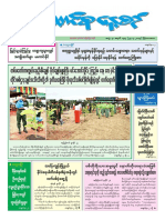 Union Daily (25-7-2019)