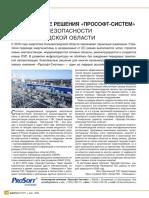 Комплексные решения «Прософт-Систем» для энергобезопасности Калининградской области