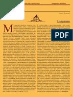 Зевский-Р.-Римский-митраизм.pdf